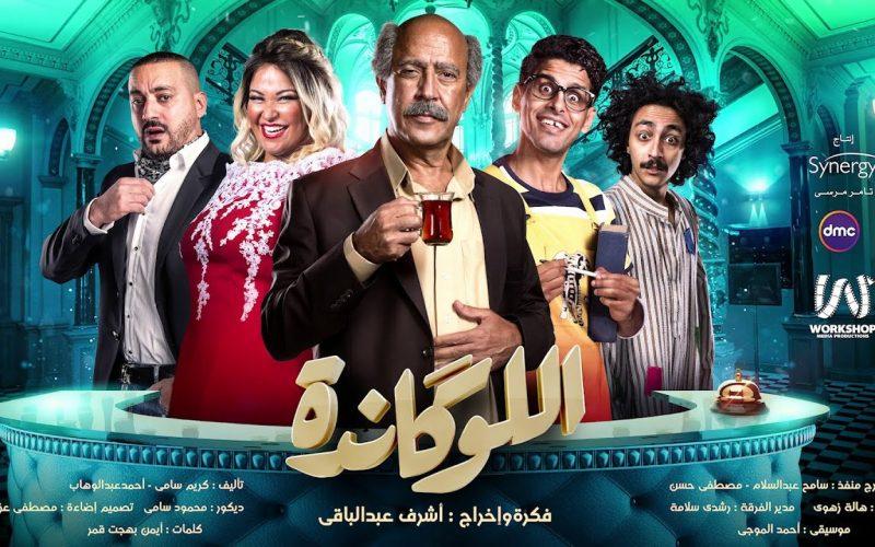 هنا مواعيد عرض وإعادةمسرحية «اللوكاندة» للفنان أشرف عبد الباقي