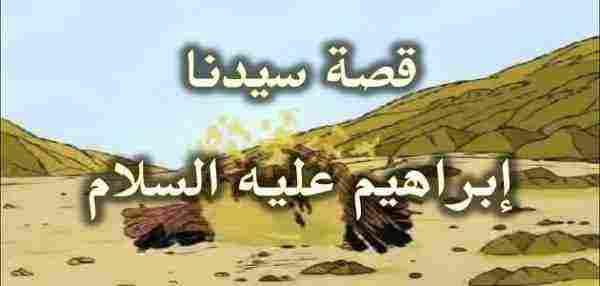 قصة سيدنا ابراهيم عليه السلام كاملة وأهم مضامينها زيادة