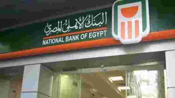 مواعيد وأيام عمل وإجازات فروع البنك الأهلي المصري زيادة