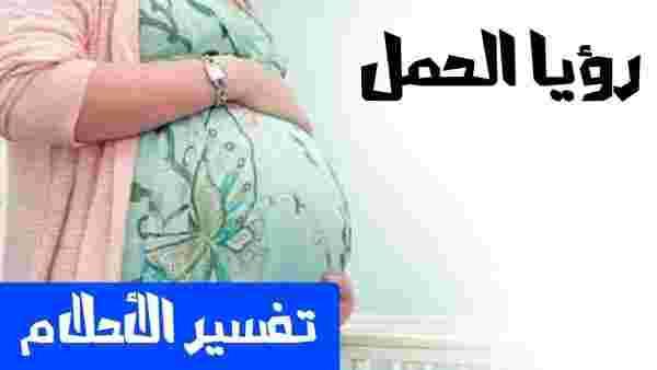 تفسير حلم الحمل للعزباء في الشهر التاسع زيادة