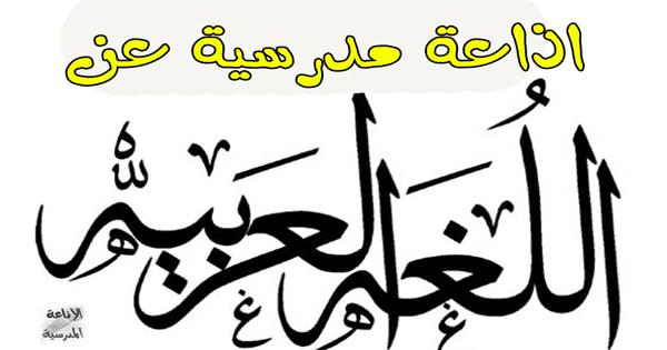 اذاعة مدرسية عن اللغة العربية