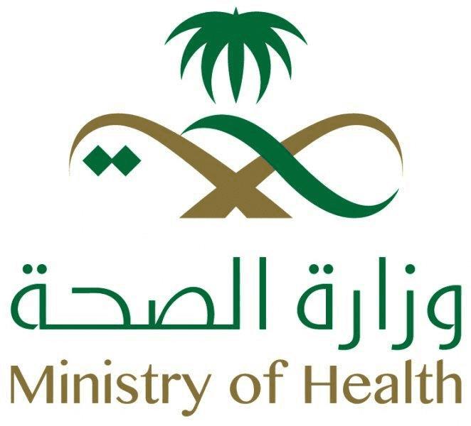 رقم وزارة الصحة المجاني