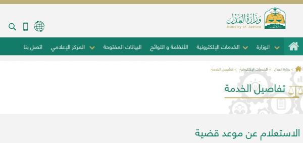 الاستعلام عن قضية برقم الهوية وإيقاف خدمات برقم الهوية وزارة العدل زيادة