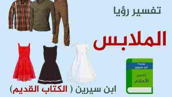 تفسير حلم شراء ملابس جديدة زيادة