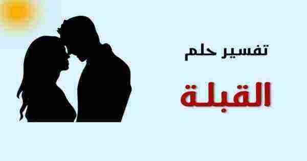 ما هو تفسير رؤية القبلة في المنام لكبار الفقهاء موقع مصري