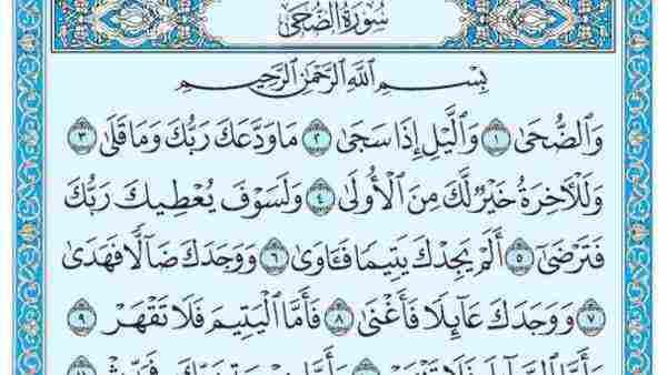 فضل قراءة سورة الضحى سبع مرات زيادة