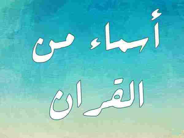 أسماء بنات بحرف الراء من القرآن الكريم زيادة