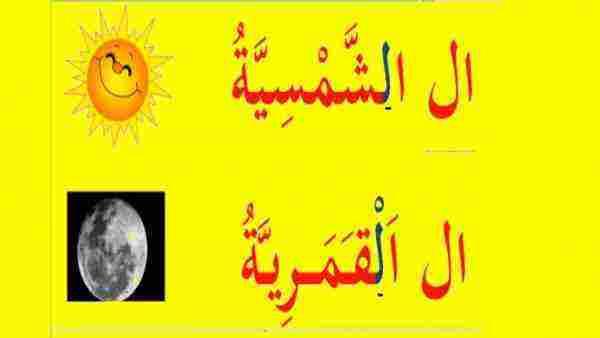 والقمرية ال الشمسية