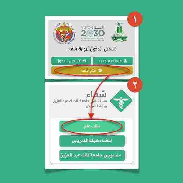 حجز موعد في مستشفى جامعة الملك عبدالعزيز وشروط فتح الملف زيادة