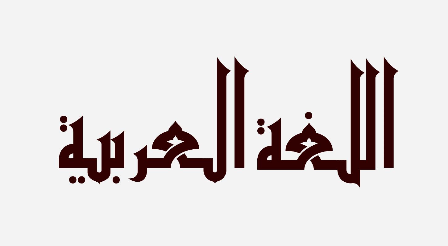 قصيدة عن اللغة العربية للاطفال وأهميتها زيادة