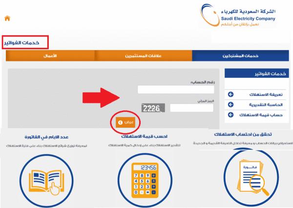 كيف اعرف رقم حساب الكهرباء خطوات الاستعلام عن حساب الكهرباء زيادة