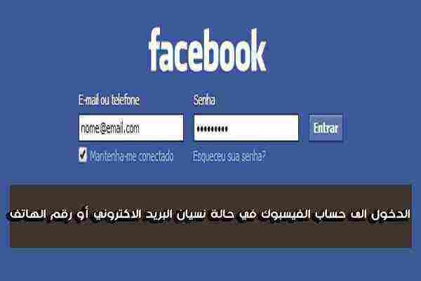 لا أستطيع الدخول إلى حسابي في الفيس بوك كيفية حل المشكلة بالخطوات زيادة