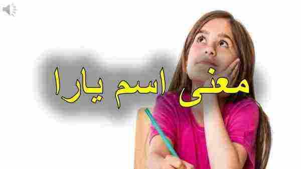 معنى اسم يارا في الاسلام وعلم النفس والإنجليزية وصفاتها زيادة