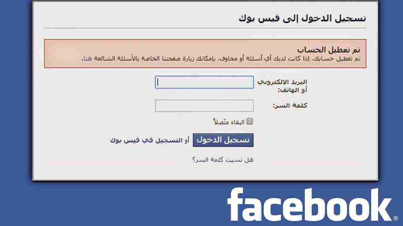 اريد الدخول الى صفحتي في الفيس بوك زيادة