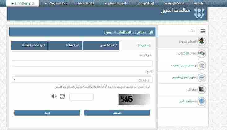الاستعلام عن المخالفات المرورية قطر من موقع وزارة الداخلية زيادة