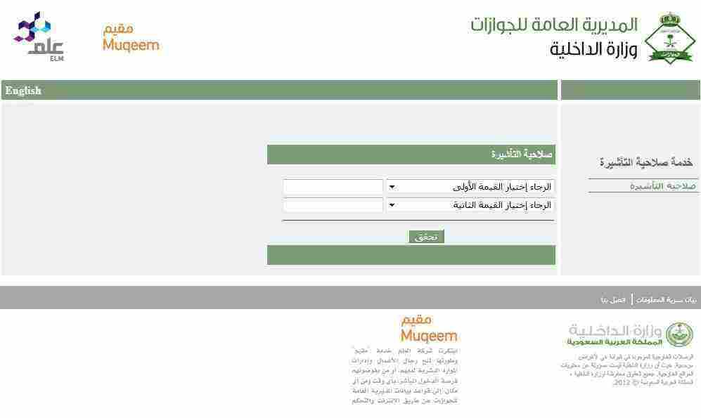 الاستعلام عن صدور تاشيرة خروج وعودة برقم الاقامة بأربع طرق زيادة