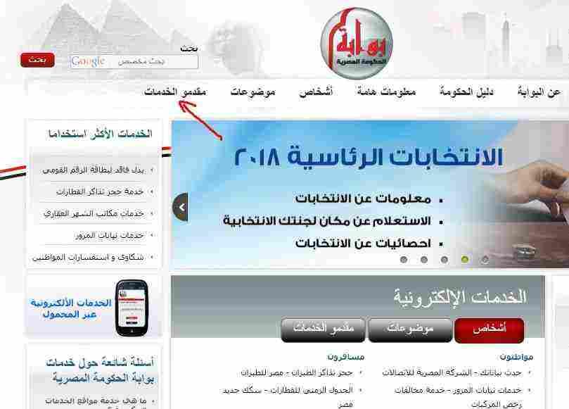 استعلام عن قضايا بالرقم القومى بمصر زيادة