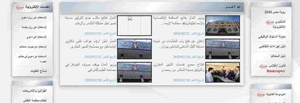 استعلام عن قضايا بالرقم القومى بمصر عبر موقع وزارة العدل وبوابة الحكومة المصرية زيادة
