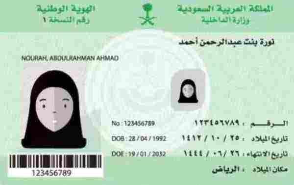 شروط استخراج بطاقة احوال للنساء وكيفية الحصول عليها - زيادة