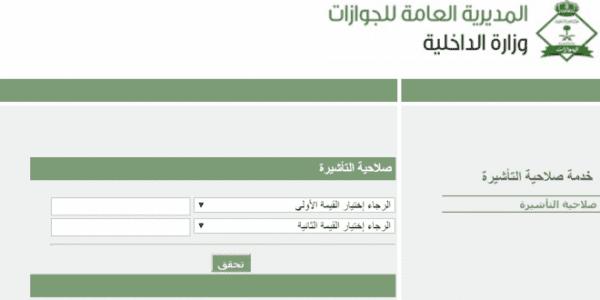 طباعة تأشيرة خروج وعودة برقم الاقامة بالخطوات إلكتروني ا زيادة