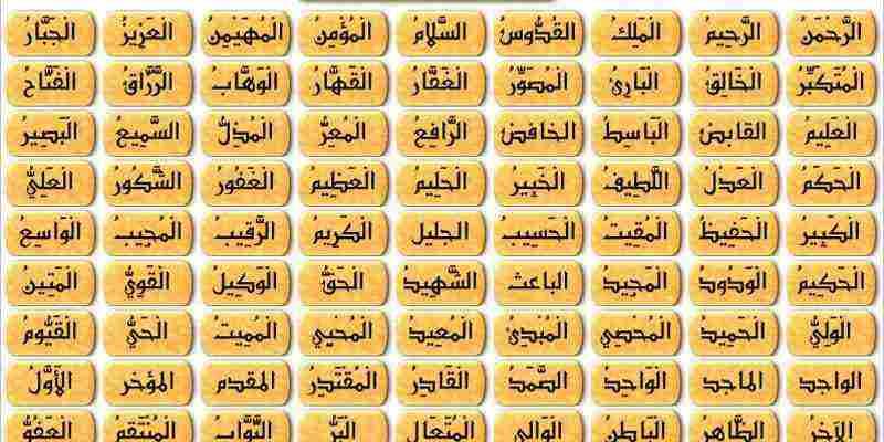 كيفية استخدام اسماء الله الحسنى من السنة النبوية زيادة