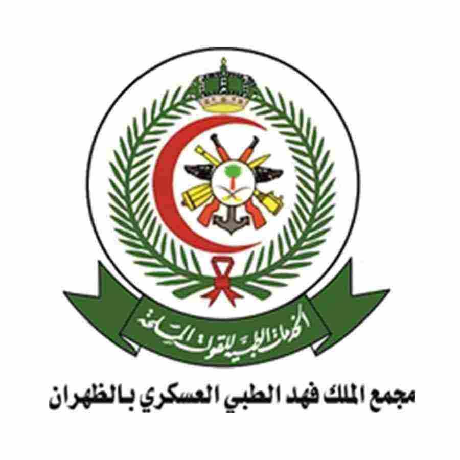 شعار مستشفى الملك فهد العسكري بالظهران Kaiza Today