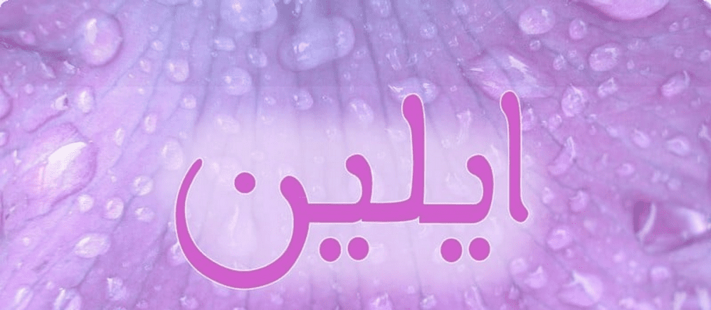 معنى اسم ايلين في الاسلام وفي قاموس المعاني العربية – زيادة