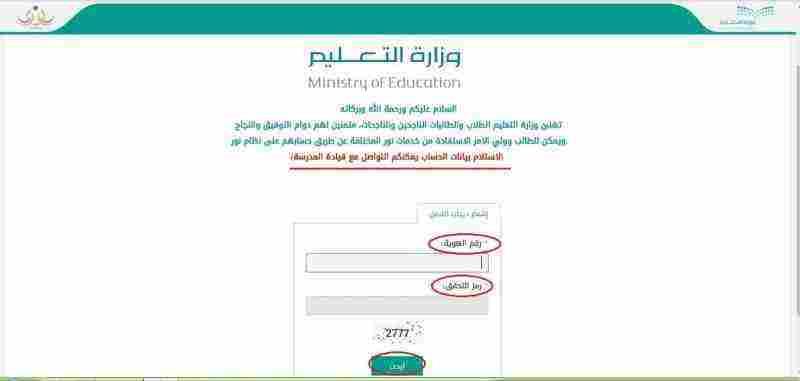 رابط نظام نور الجديد للاستعلام عن نتائج الطلاب للمرحلة الثانوية 1442 برقم الهوية فقط مجلة هي