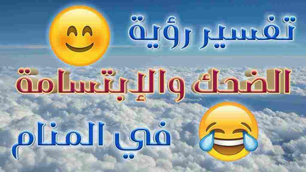 معنى الضحك في الحلم تفسير 6
