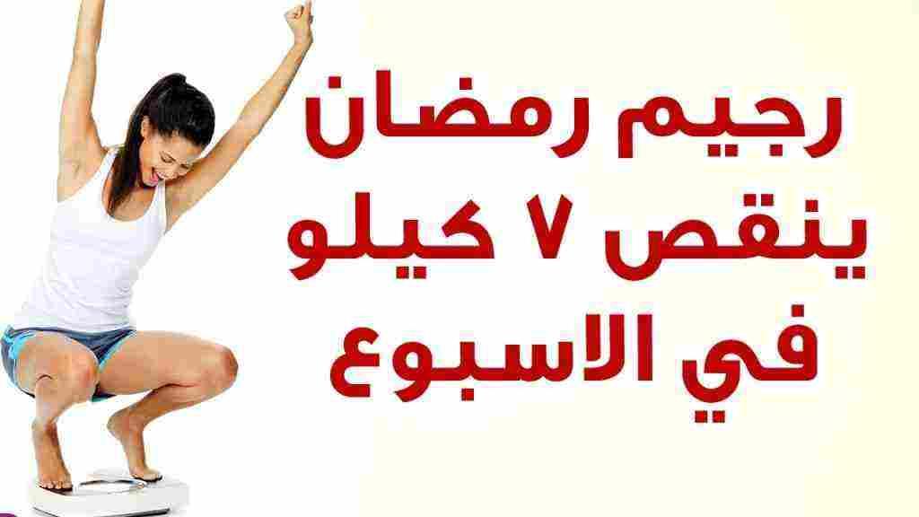 حجز الترويج عقدة رجيم للرجال في رمضان Alterazioni Org