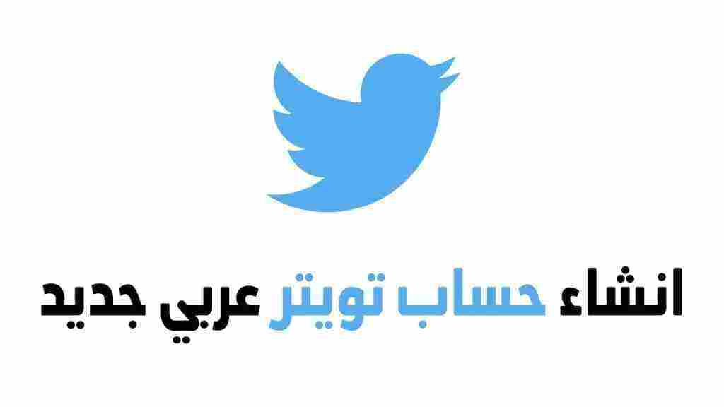 كيف اعمل حساب تويتر بكل سهولة زيادة