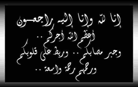 الرد على أحسن الله عزاكم وحكم التعزية في الإسلام زيادة