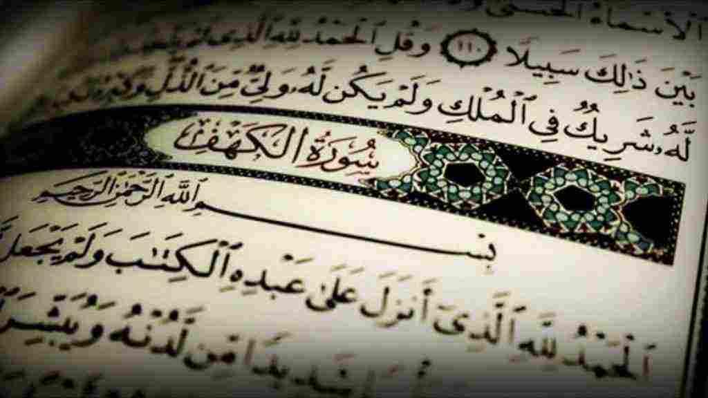 أفضل وقت لقراءة سورة الكهف وفضلها وسبب نزولها ومقاصدها زيادة