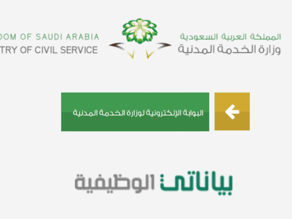معلومات عن وزارة الخدمة المدنية الخدمات الإلكترونية زيادة