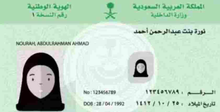 شروط تصوير بطاقة الاحوال للنساء والأوراق المطلوبة زيادة