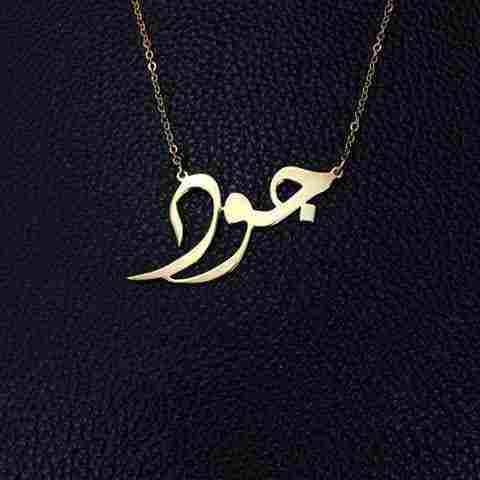 معنى اسم جود في علم النفس وأهم اسرار شخصيتها وحكم التسمية في الإسلام زيادة