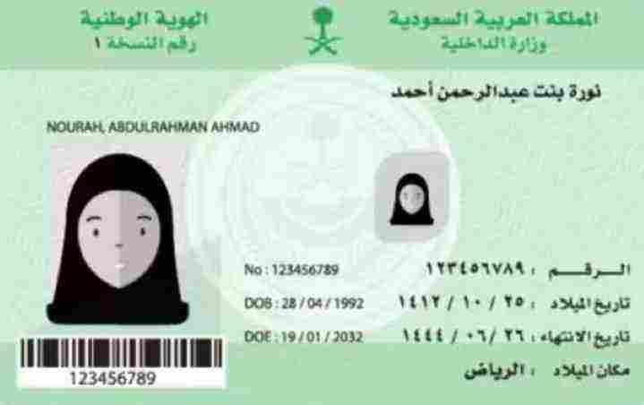 نموذج اصدار هوية وطنية للنساء وخطوات الحصول عليه زيادة