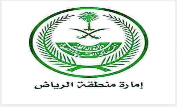 Details Of استعلام عن معاملة إمارة الرياض والمعاملات والخدمات التي تقدم