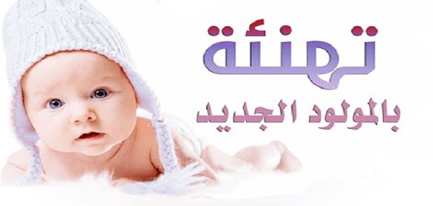عبارات وكلام استقبال مولود جديد بالصور وطقوس الاحتفال بالمولود الجديد زيادة