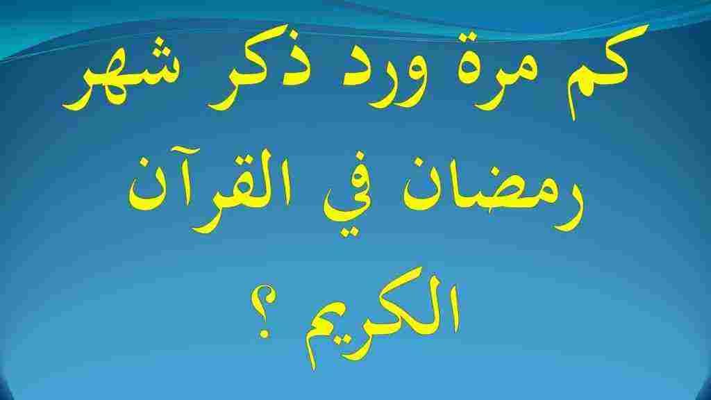 كم مرة ذكر شهر رمضان في القران وذكر الصيام زيادة