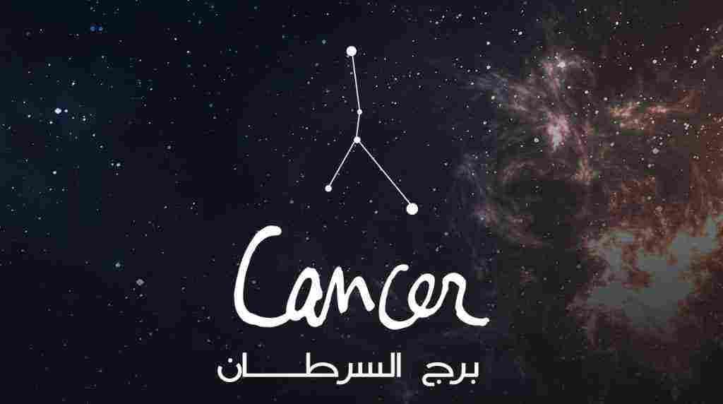 كيف تملكين قلب رجل السرطان وما هي صفات رجل السرطان بوجه عام زيادة