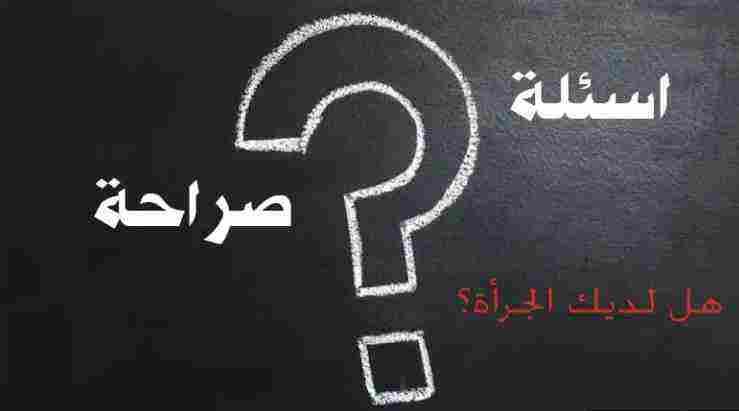 100 اسئلة لعبة الصراحة بين 8