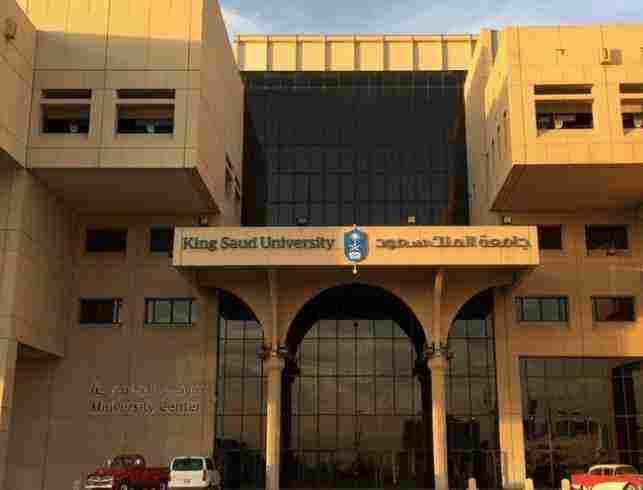 النظام الأكاديمي بجامعة الملك سعود