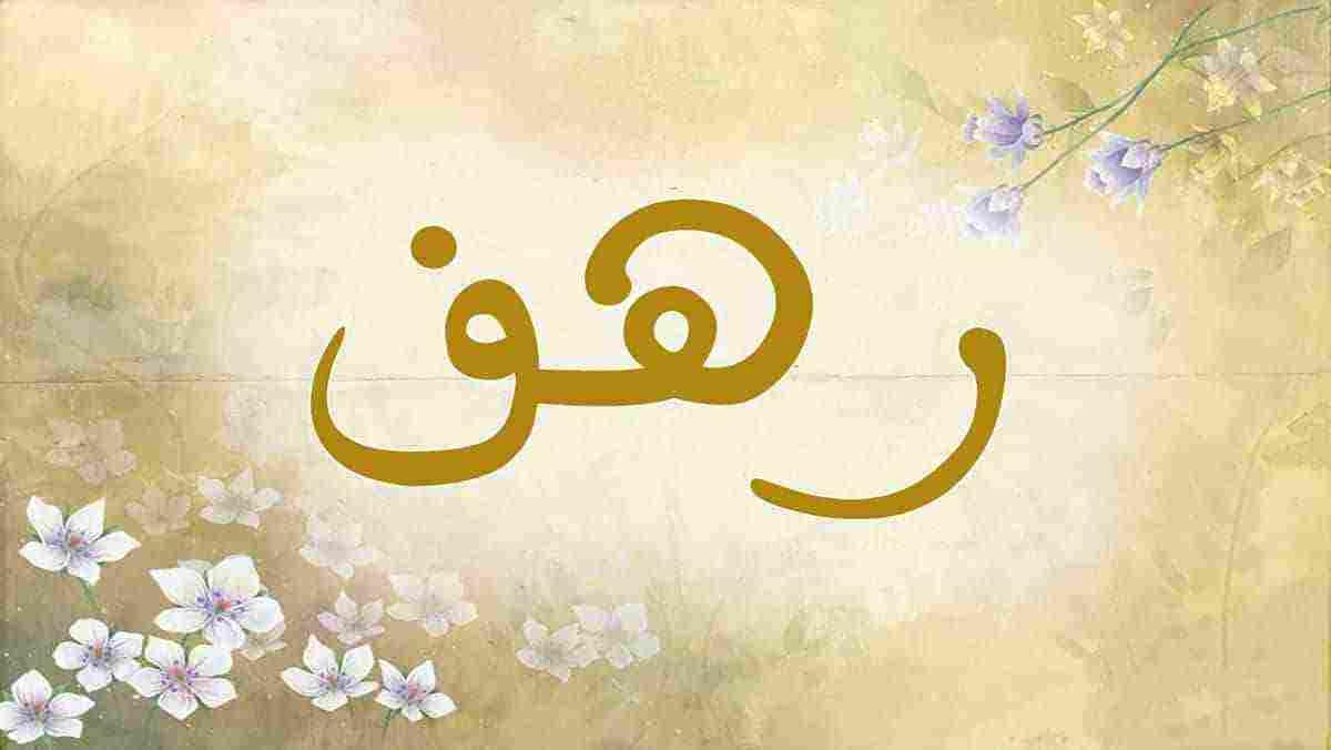 معنى اسم رهف وشخصيتها واجمل أبيات شعر زيادة