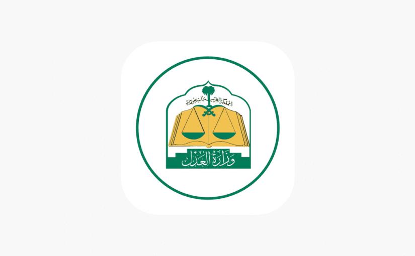 استعلام الجمهور وزارة العدل وطرق استعلام الدعاوى برقم الهوية زيادة