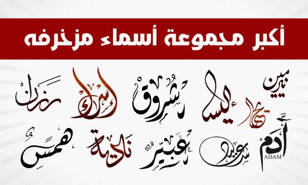 اسماء فيسبوك مزخرفة للبنات 2020 باللغة العربية والانجليزية زيادة