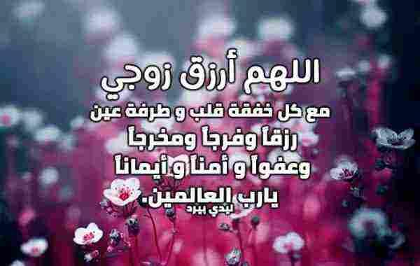 دعاء الزوجة الصالحة لزوجها للتوفيق وجلب الرزق زيادة