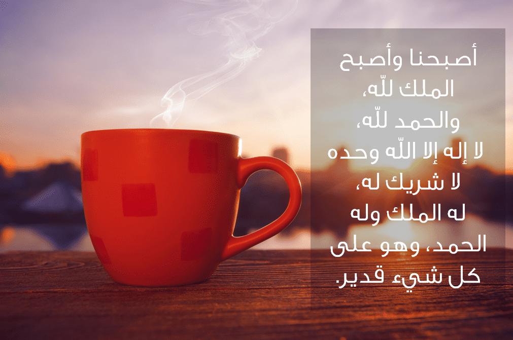 دعاء الصباح اصبحنا واصبح الملك لله وأهمية الأدعية في حياة الإنسان زيادة