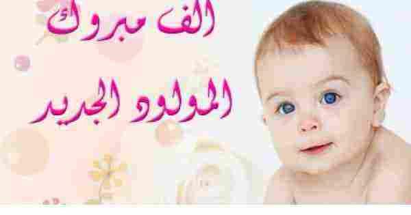 دعاء المولود الجديد الذكر وأدعية للأبناء زيادة