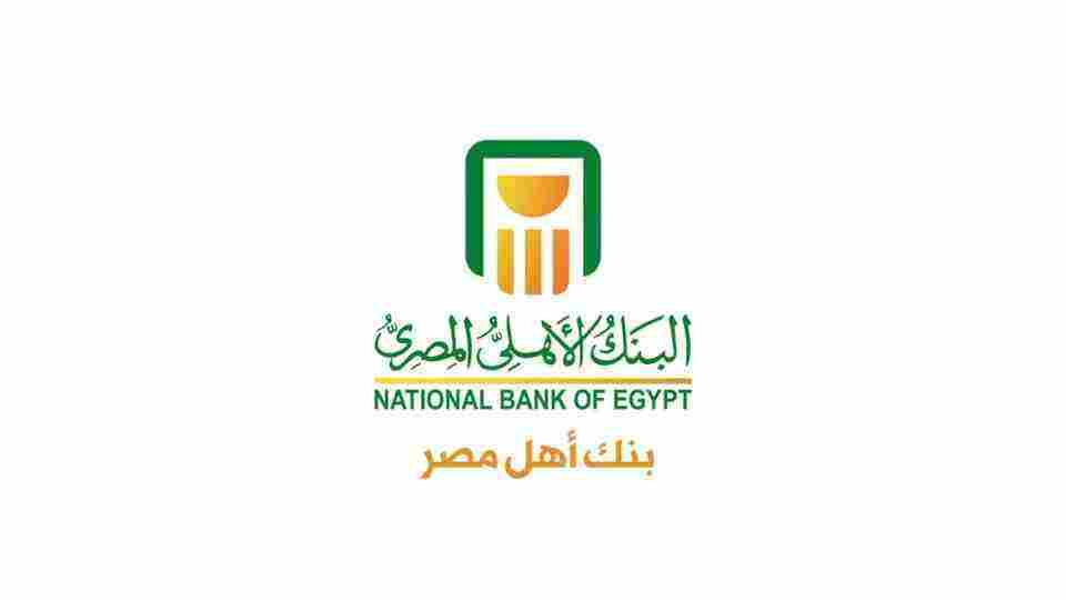 رقم البنك الاهلي التمويل